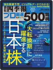 会社四季報プロ500 Magazine (Digital) Subscription June 23rd, 2021 Issue