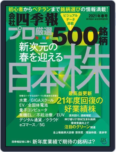 会社四季報プロ500 Magazine (Digital) March 19th, 2021 Issue Cover