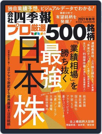 会社四季報プロ500 Magazine (Digital) September 20th, 2021 Issue Cover