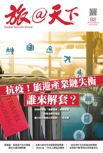 Global Tourism Vision 旅@天下 Magazine (Digital) March 30th, 2020 Issue Cover