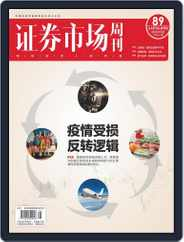 Capital Week 證券市場週刊 Magazine (Digital) Subscription November 20th, 2020 Issue