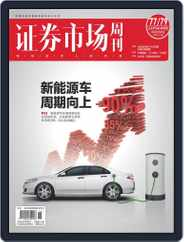 Capital Week 證券市場週刊 Magazine (Digital) Subscription October 16th, 2020 Issue