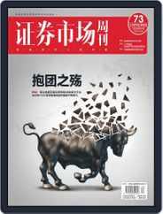 Capital Week 證券市場週刊 Magazine (Digital) Subscription September 21st, 2020 Issue