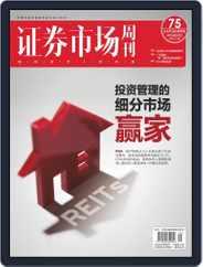 Capital Week 證券市場週刊 Magazine (Digital) Subscription September 25th, 2020 Issue