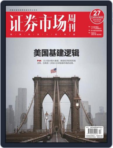 Capital Week 證券市場週刊 Magazine (Digital) April 9th, 2021 Issue Cover
