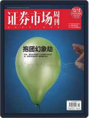 Capital Week 證券市場週刊 Magazine (Digital) Subscription February 26th, 2021 Issue