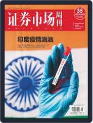 Capital Week 證券市場週刊 Magazine (Digital) Subscription May 7th, 2021 Issue