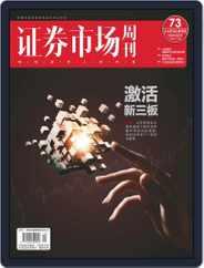 Capital Week 證券市場週刊 Magazine (Digital) Subscription September 17th, 2021 Issue