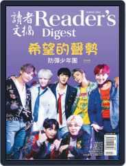 Reader's Digest Chinese Edition 讀者文摘中文版 Magazine (Digital) Subscription December 1st, 2020 Issue