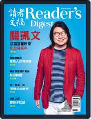 Reader's Digest Chinese Edition 讀者文摘中文版 Magazine (Digital) Subscription November 1st, 2020 Issue