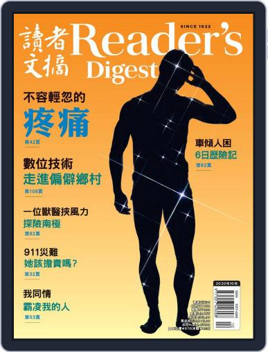 Reader's Digest Chinese Edition 讀者文摘中文版 Magazine (Digital) October 1st, 2020 Issue Cover