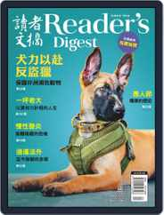 Reader's Digest Chinese Edition 讀者文摘中文版 Magazine (Digital) Subscription April 1st, 2021 Issue