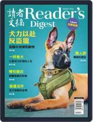 Reader's Digest Chinese Edition 讀者文摘中文版 Magazine (Digital) Subscription April 1st, 2021 Issue