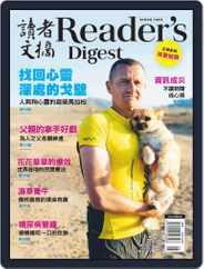 Reader's Digest Chinese Edition 讀者文摘中文版 Magazine (Digital) Subscription August 1st, 2021 Issue