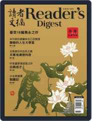Reader's Digest Chinese Edition 讀者文摘中文版 Magazine (Digital) Subscription February 1st, 2021 Issue