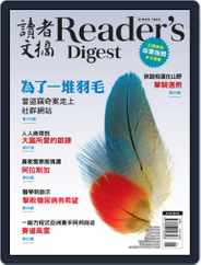 Reader's Digest Chinese Edition 讀者文摘中文版 Magazine (Digital) Subscription January 1st, 2021 Issue