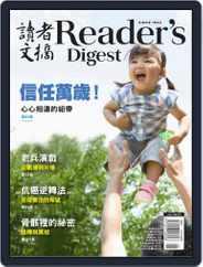 Reader's Digest Chinese Edition 讀者文摘中文版 Magazine (Digital) Subscription June 1st, 2021 Issue