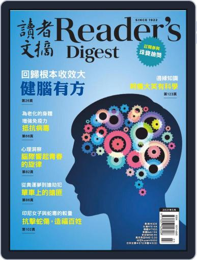 Reader's Digest Chinese Edition 讀者文摘中文版 Magazine (Digital) March 1st, 2021 Issue Cover