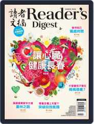 Reader's Digest Chinese Edition 讀者文摘中文版 Magazine (Digital) Subscription May 1st, 2021 Issue
