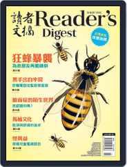 Reader's Digest Chinese Edition 讀者文摘中文版 Magazine (Digital) Subscription November 1st, 2021 Issue