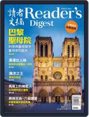 Reader's Digest Chinese Edition 讀者文摘中文版 Magazine (Digital) Subscription October 1st, 2021 Issue