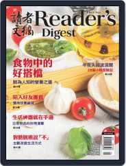 Reader's Digest Chinese Edition 讀者文摘中文版 Magazine (Digital) Subscription September 1st, 2021 Issue