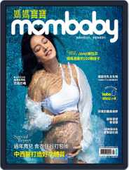 Mombaby 媽媽寶寶雜誌 Magazine (Digital) Subscription February 5th, 2021 Issue