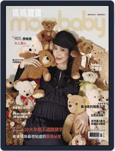 Mombaby 媽媽寶寶雜誌 Magazine (Digital) January 11th, 2021 Issue Cover