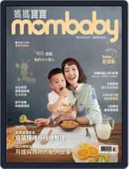 Mombaby 媽媽寶寶雜誌 Magazine (Digital) Subscription June 2nd, 2021 Issue