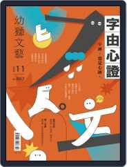 Youth Literary Monthly 幼獅文藝 Magazine (Digital) Subscription November 3rd, 2020 Issue