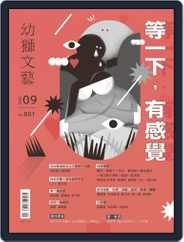 Youth Literary Monthly 幼獅文藝 Magazine (Digital) Subscription September 1st, 2020 Issue