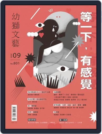 Youth Literary Monthly 幼獅文藝