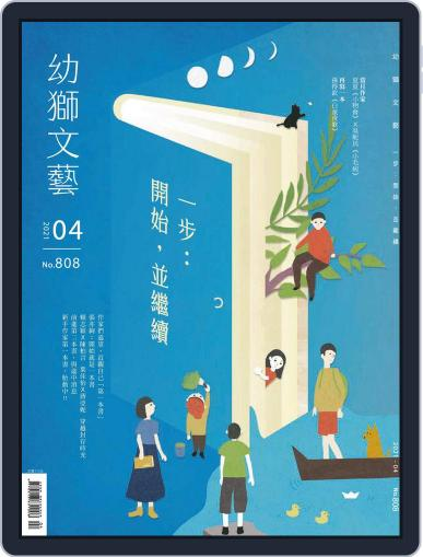 Youth Literary Monthly 幼獅文藝 Magazine (Digital) April 7th, 2021 Issue Cover