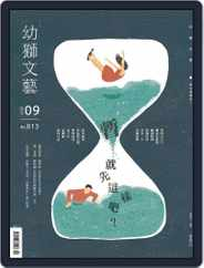 Youth Literary Monthly 幼獅文藝 Magazine (Digital) Subscription August 31st, 2021 Issue