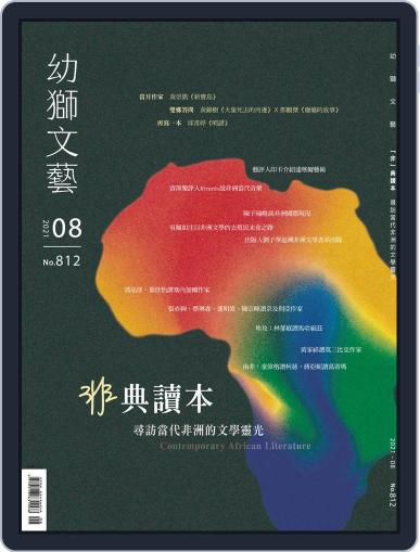 Youth Literary Monthly 幼獅文藝 Magazine (Digital) July 30th, 2021 Issue Cover