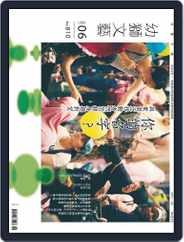 Youth Literary Monthly 幼獅文藝 Magazine (Digital) Subscription May 28th, 2021 Issue