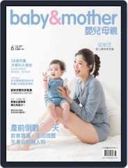Baby & Mother 嬰兒與母親 Magazine (Digital) Subscription June 3rd, 2021 Issue