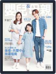 Baby & Mother 嬰兒與母親 Magazine (Digital) Subscription September 8th, 2021 Issue