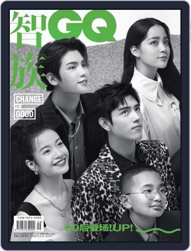 Gq 智族 Magazine (Digital) September 17th, 2020 Issue Cover