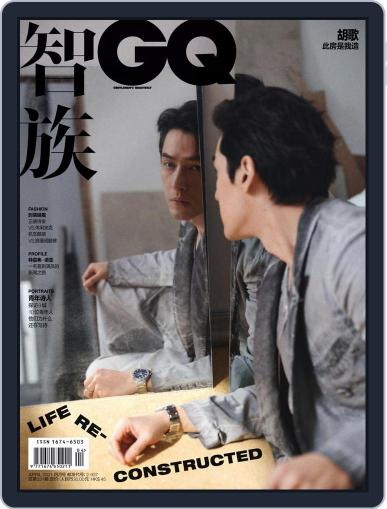 Gq 智族 Magazine (Digital) April 22nd, 2021 Issue Cover