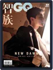 Gq 智族 Magazine (Digital) Subscription January 22nd, 2021 Issue