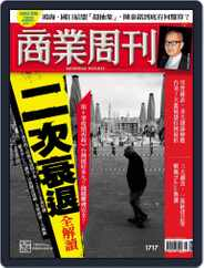 Business Weekly 商業周刊 Magazine (Digital) Subscription October 12th, 2020 Issue