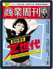 Business Weekly 商業周刊 Magazine (Digital) Subscription September 21st, 2020 Issue