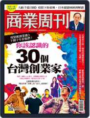 Business Weekly 商業周刊 Magazine (Digital) Subscription July 26th, 2021 Issue