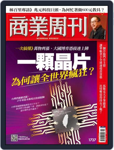 Business Weekly 商業周刊 Magazine (Digital) March 1st, 2021 Issue Cover