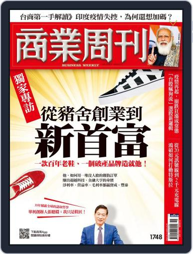 Business Weekly 商業周刊 Magazine (Digital) May 17th, 2021 Issue Cover