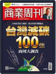 Business Weekly 商業周刊 Magazine (Digital) Subscription October 18th, 2021 Issue