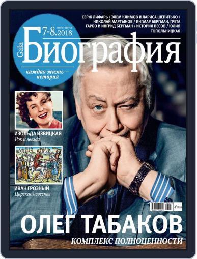 GALA Биография Magazine (Digital) July 1st, 2018 Issue Cover