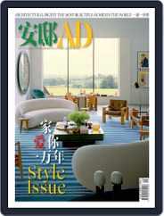 Ad 安邸 Magazine (Digital) Subscription September 5th, 2020 Issue