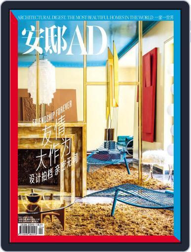 Ad 安邸 Magazine (Digital) April 8th, 2021 Issue Cover